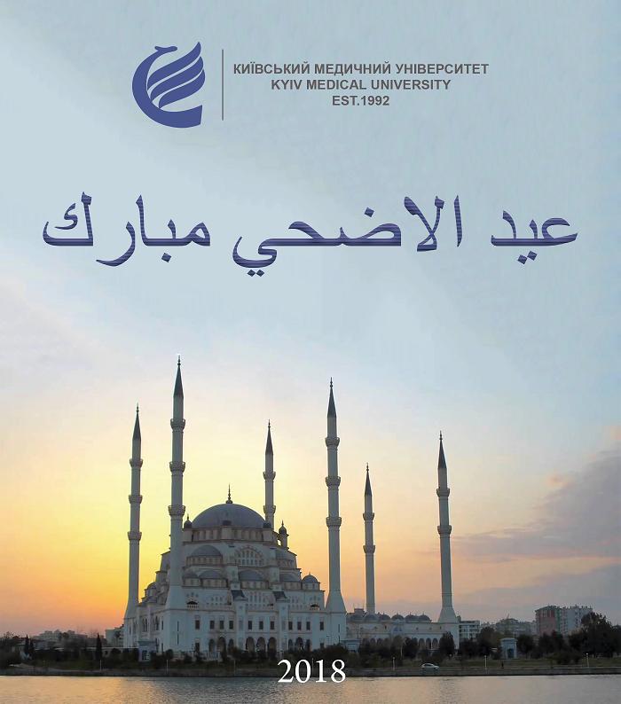 Eid-al-Adha-2018-ar