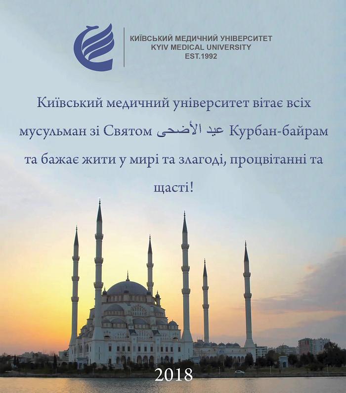 Eid-al-Adha-2018-ukr